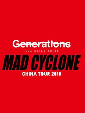 "Generations-放浪新世代 2018""狂热飓风""深圳站"