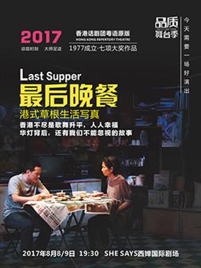 【品质舞台季】香港话剧团粤语原版《最后晚餐》