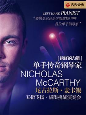 单手传奇钢琴家尼古拉斯·麦卡锡——榜样的力量五指飞扬极限挑战演奏会