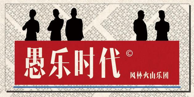 风林火山批判八卦行径  发布新曲《愚乐时代》