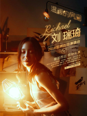 """【万有音乐系】刘瑞琦""""温暖的房间""""2018亚洲巡回演唱会-哈尔滨站"""