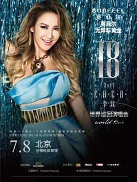 2017 COCO李玟18世界巡回演唱会 --- 北京站