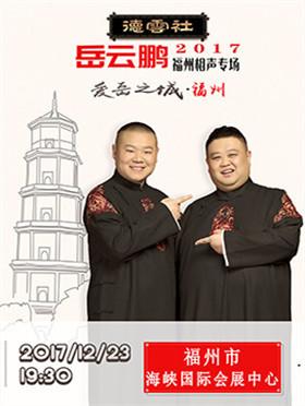爱岳之城 2017 德云社 岳云鹏相声专场--福州站