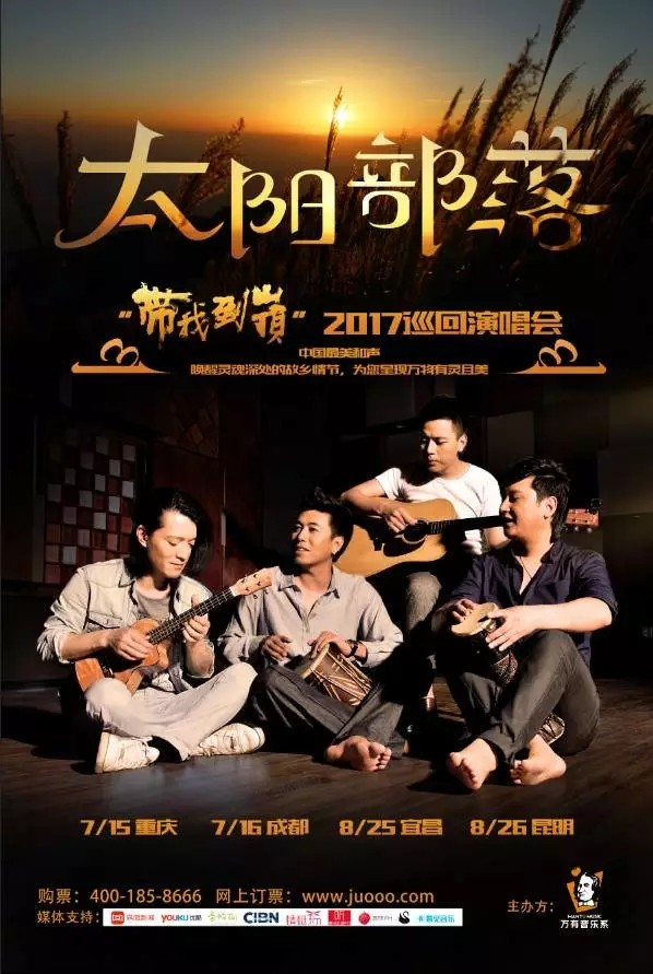 """""""中国最美和声""""太阳部落巡演,李丹阳、吉克隽逸、关喆齐送祝福"""