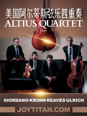 美国古典音乐偶像天团 阿尔蒂斯弦乐四重奏-乌兰浩特