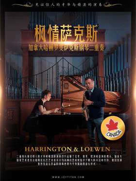 【演出取消】枫情萨克斯 加拿大哈顿罗雯萨克斯钢琴二重奏-乌兰浩特站