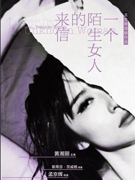 MaiLive 孟京辉经典戏剧作品《一个陌生女人的来信》成都站