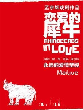 MaiLive 孟京辉经典戏剧作品《恋爱的犀牛》成都站