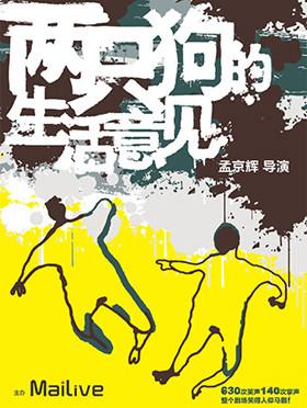 MaiLive 孟京辉经典戏剧作品《两只狗的生活意见》成都站