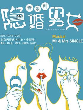 年度最匠心独运的爆笑情感音乐剧《隐婚男女》 Musical 《Mr. & Mrs. Single》
