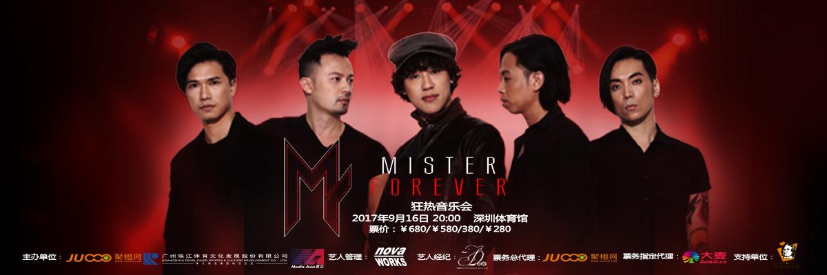 Mister Forever 狂热音乐会