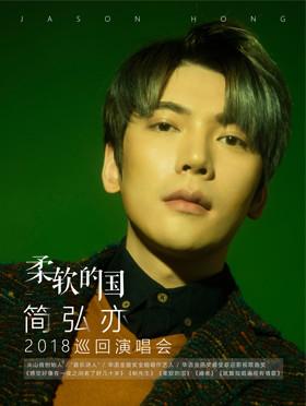 """【万有音乐系】简弘亦""""柔软的国""""2018巡回演唱会-杭州站"""