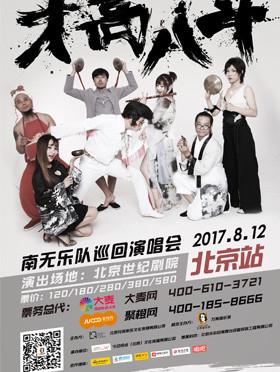 """南无乐队""""才高八斗""""巡回演唱会北京站"""
