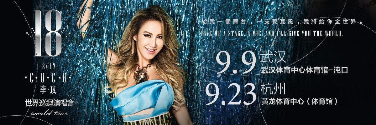 2017 COCO 李玟18世界巡回演唱会