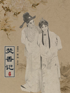 【嬉习喜戏】齐爱云领衔主演秦腔《焚香记》