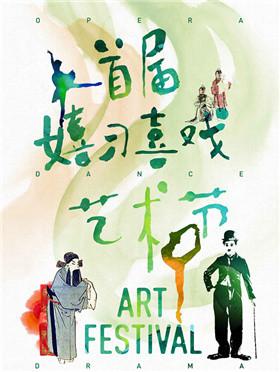 2017首届嬉习喜戏艺术节9选5通票
