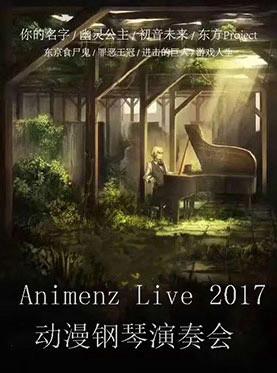 Animenz Live 2017 动漫钢琴演奏会