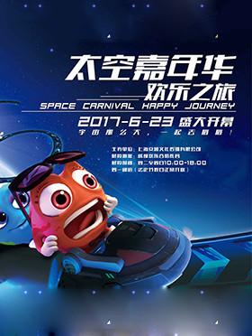 太空嘉年华全国巡展-成都站