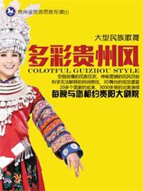 《多彩贵州风》大型民族歌舞晚会