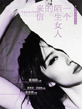 孟京辉戏剧作品《一个陌生女人的来信》深圳站