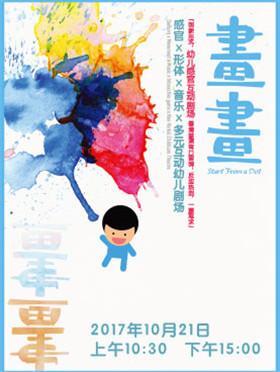 香港五感互动儿童剧《画画》送花