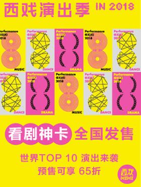 2018大屋顶×西戏演出季会员卡