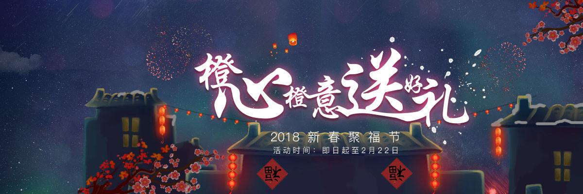 橙心橙意送好礼,聚橙2018春节活动