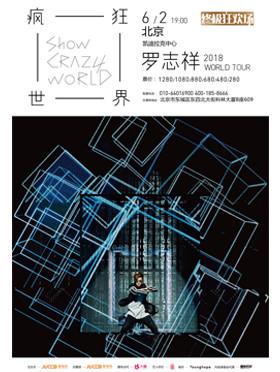"""罗志祥2018""""疯狂世界""""巡回演唱会-北京站"""