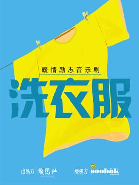 十年赞誉· 经典音乐剧《洗衣服》-北京站