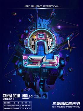ISY三亚国际音乐节