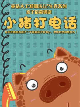 【小橙堡】偶戏绘郑渊洁12生肖绘本木偶剧《小猪打电话》