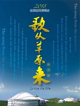 歌从草原来——2018全国巡回演唱会-重庆站