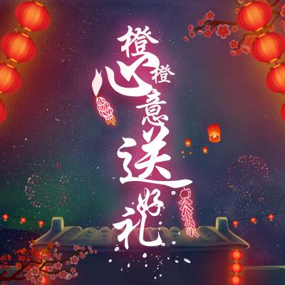 橙心橙意送好礼 聚橙2018新春聚福节