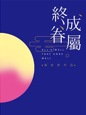 2018第五届城市戏剧节 莎翁经典X爱情喜剧《终成眷属》