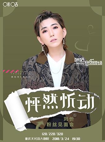 """2018咪咕音乐现场刘忻""""怦然忻动""""歌友会"""