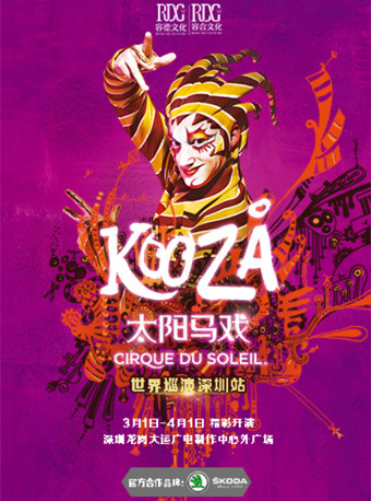 ISY三亚国际音乐节 加拿大太阳马戏KOOZA秀-深圳站
