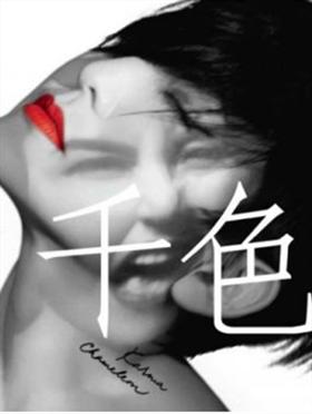 刘美君'Karma Chameleon千色'香港站演唱会 2017