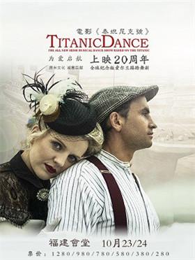 电影上映20周年全球纪念版爱尔兰踢踏舞剧《泰坦尼克号》