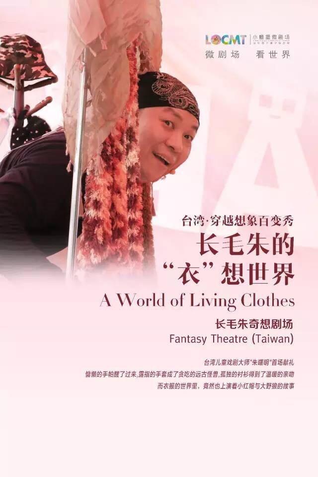 【小橙堡微剧场】台湾《长毛朱的衣想世界》-广州站