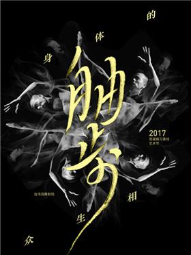 2017首届嬉习喜戏艺术节 台湾骉舞剧场《自由步—身体的众生相》