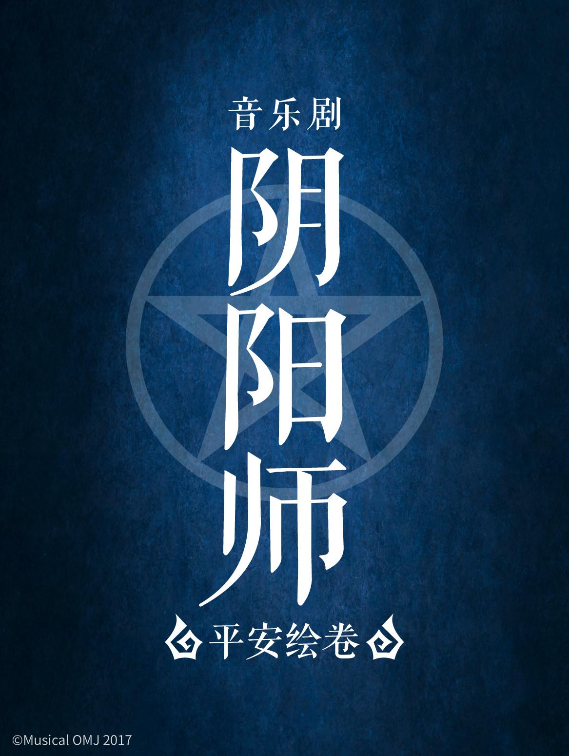 音乐剧《阴阳师》~平安绘卷~北京站