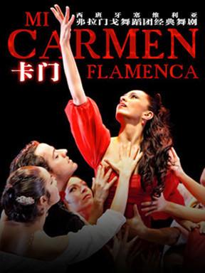 爱乐汇•西班牙塞维利亚经典弗拉门戈舞剧《卡门》