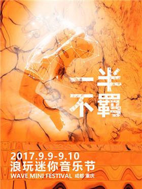"""【万有音乐系】""""一半不羁""""——浪玩迷你音乐节—重庆站"""