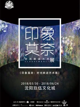 【小橙堡】印象莫奈:时光映迹艺术展沈阳站