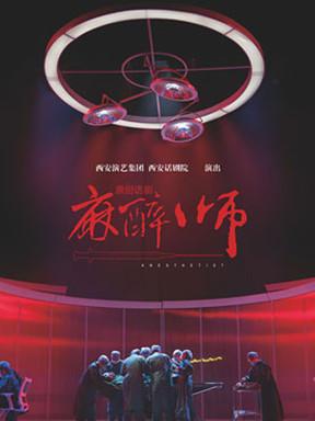 第十五届中国文化艺术政府奖文华大奖原创话剧《麻醉师》