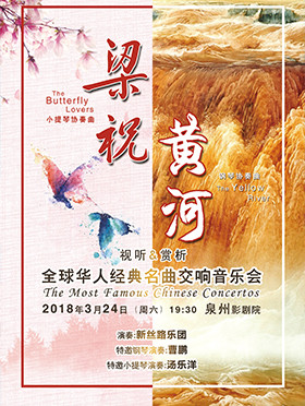 梁祝·黄河 全球华人经典名曲交响音乐会