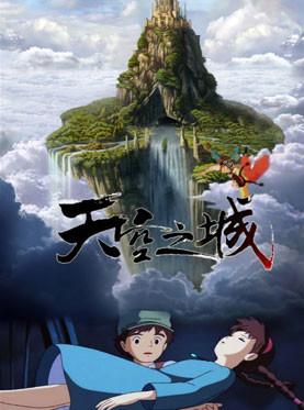 久石让•宫崎骏经典动漫作品视听交响音乐会《天空之城》