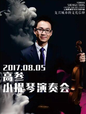 《高参小提琴音乐会》