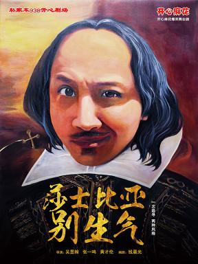 开心麻花2017爆笑舞台剧《莎士比亚别生气》
