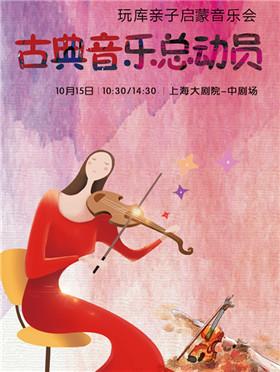 玩库亲子启蒙音乐会《古典音乐总动员》